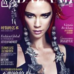 Victoria Beckham almost unrecognisable on Harper's Bazaar China